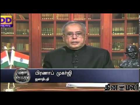 Political Parties should not give False Promises - President Pranab Mukherjee - Dinamalar 26th News