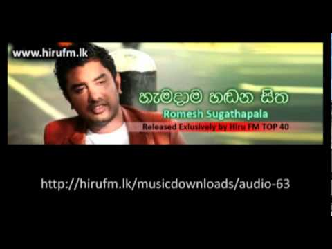 Hamadama Hadana Sitha -  Romesh Sugathapala
