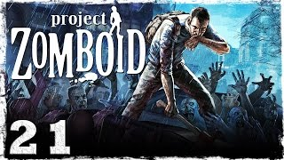 [Coop] Project Zomboid. #21: Опасная ходка.