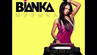 Бьянка - Мелодия