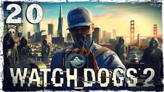 Watch Dogs 2. #20: Подстава!