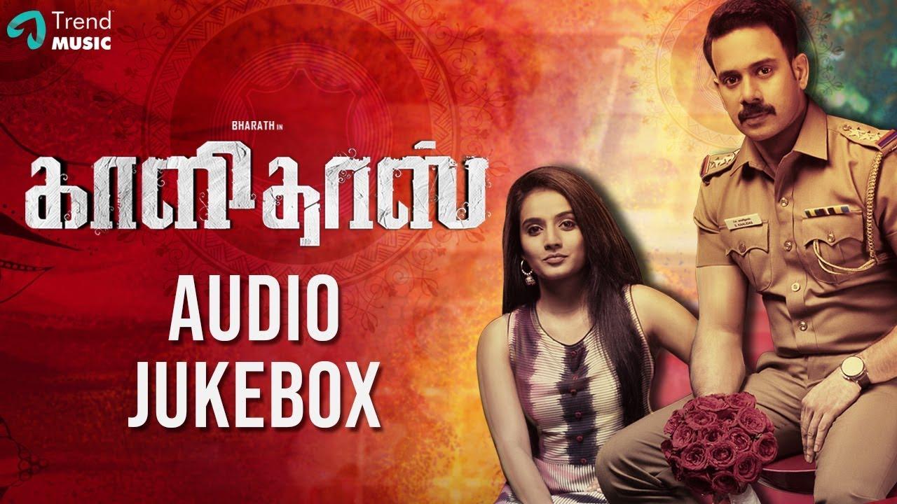 Kaalidas Tamil Movie | Audio Jukebox | Bharath | Ann Sheetal | Vishal Chandrasekhar | Trend Music