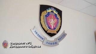 Факультет № 1 (досудового слідства) ХНУВС