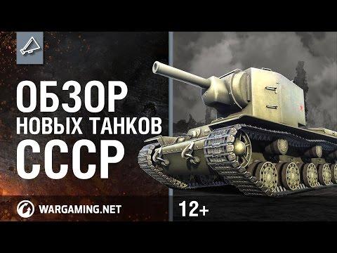 Обзор советских танков обновления 0.7.3