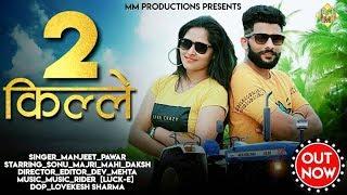 2 KILLE Manjeet Pawar Video HD Download New Video HD