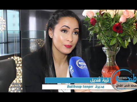 المؤسسة العالمية الألمانية Bulthaup تختار طنجة لإفتتاح أول مقرّ رسمي لها بالمغرب