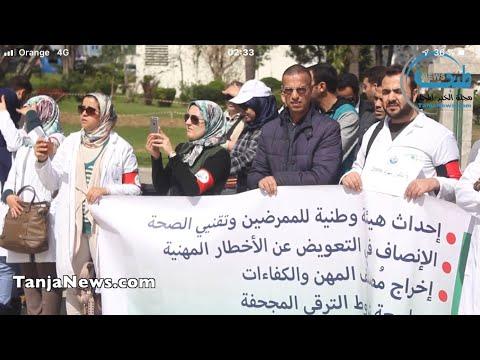 ممرضون يحتجون أمام مقر ولاية جهة طنجة تطوان الحسيمة