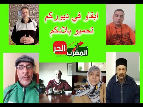 #02- بقاو في داركم تحميو بلادكم: نداء فنانين مغاربة من ديورهم