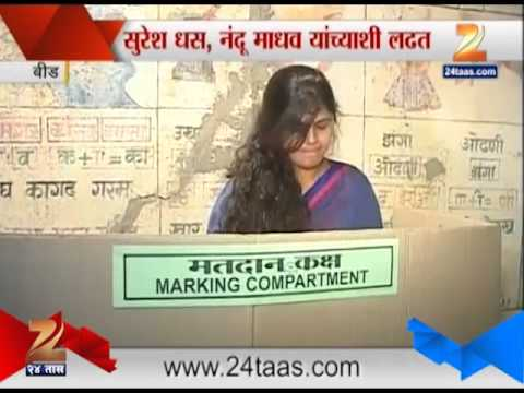Zee24Taas : Gopinath Munde present for voting with family, Beed