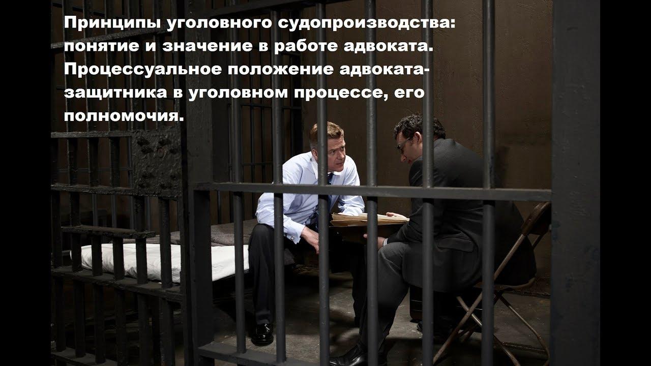 замена адвоката в уголовном процессе