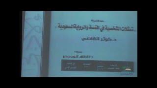 تمثلات الشخصية في القصة والرواية السعودية