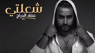 Imad Edderraj - Chaalti (EXCLUSIVE Lyric Clip) | (عماد الدراج - شعلتي (حصرياً