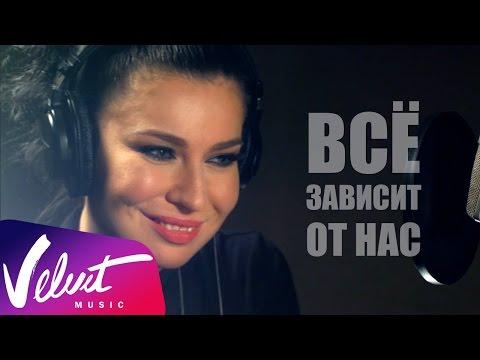 "Ёлка - Всё зависит от нас (OST ""Подарок с характером"")"
