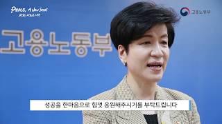 남북정상회담의 성공 개최 응원 영상