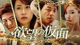 韓国ドラマ「欲望の仮面」