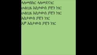"JAH LUDE - Yanchin Neger ""ያንቺን ነገር"" (Amharic)"