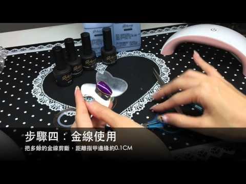 美甲課程_過年單元_花團錦簇(上) gel nail art  金線使用