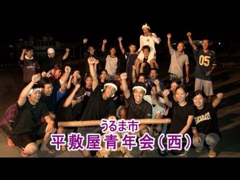第58回沖縄全島エイサーまつりプレ番組 うるま市 平敷屋青年会(西)