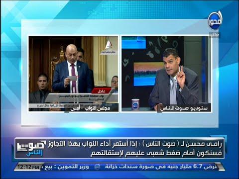 رامي محسن: إذا أستمر أداء النواب بهذا التجاوز فسنكون أمام ضغط شعبي عليهم لإستقالتهم