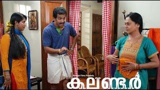 Calendar 2009 Full Malayalam Movie I Prithviraj Sukumaran