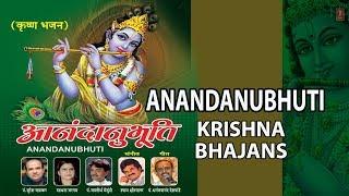 Anandanubhuti Krishna Bhajans - Full Audio Songs
