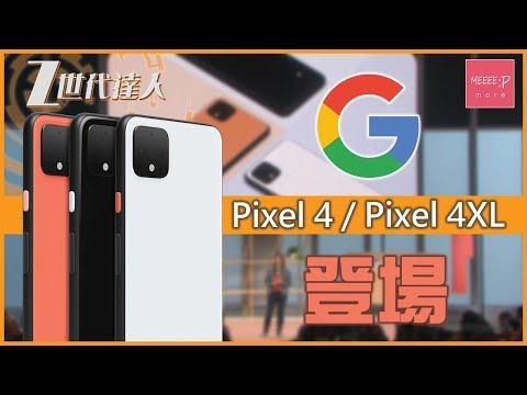 [3分鐘懶人包] Google Pixel 4 / Pixel 4XL 登場!