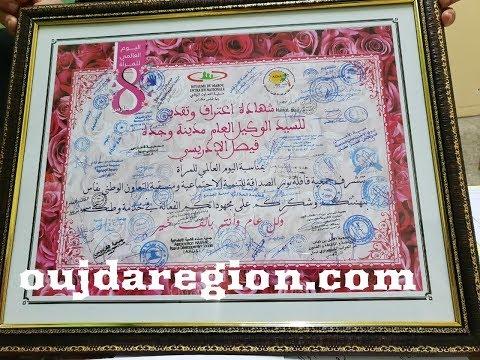 فعاليات فاس تكرم الاستاذ فيصل الادريسي الوكيل العام للملك