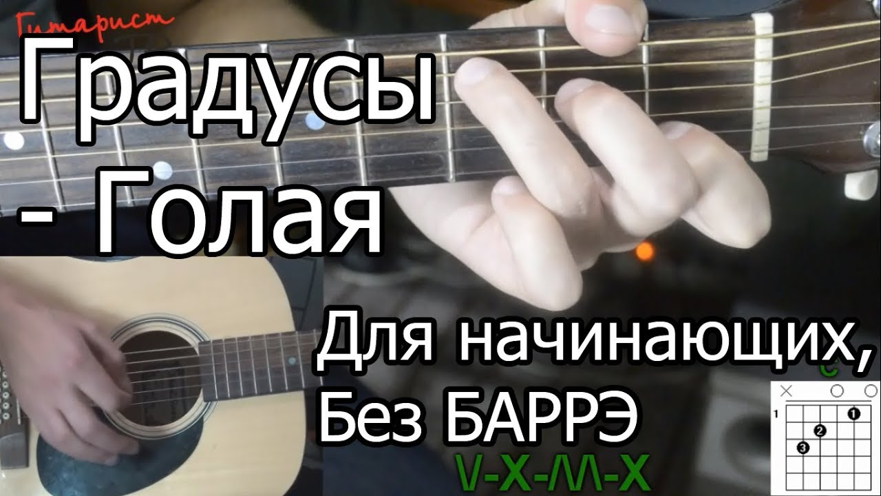 Градусы - Голая (Видео урок) Как играть на гитаре. Для ...: http://www.youtube.com/watch?v=uK4fzW09tCM