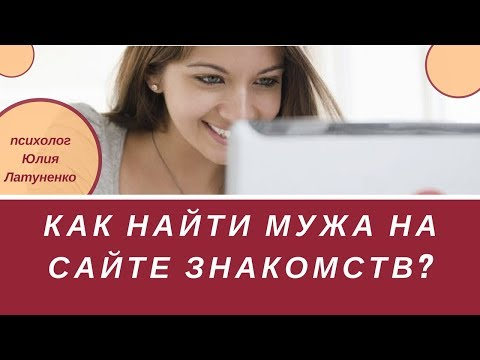 Как найти мужа на сайте знакомств? Знакомства в интернете.Часть 1.