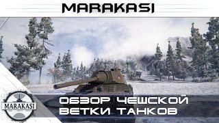 Обзор Чешской ветки танков - World of Tanks патч 9.13