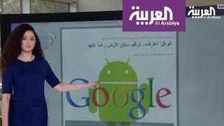 بالفيديو.. غوغل تكشف موقعك دون علمك   |   قنوات أخرى