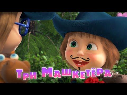 Máša a Medvěd 64 - Tři mušketýři