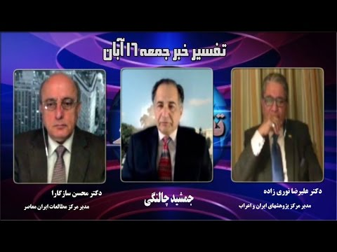 تلویزیون ایران فردا -  تفسیر خبر جمعه 16 آبان