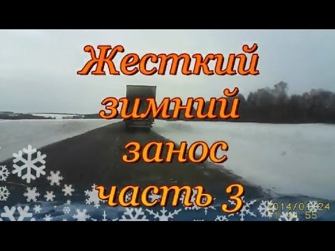 Compilation of accidents Hard winter skid Part 3