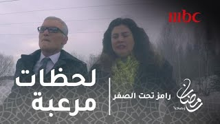 برنامج رامز تحت الصفر - لحظات مرعبة لرانيا فريد شوقي في رامز تحت الصفر #رمضان_يجمعنا | قنوات أخرى