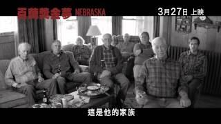 《百萬獎金夢》(Nebraska) 預告片 2014年3月27日上映