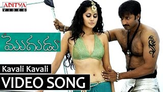 Mogudu Movie Video Song Kavali Kavali Song