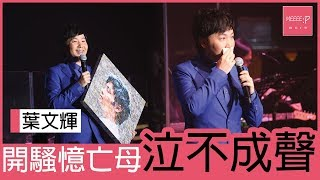 葉文輝演唱會上憶亡母泣不成聲