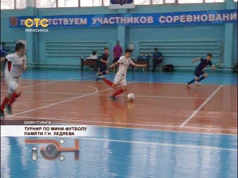 Турнир по мини-футболу памяти Г.Н. Ледяева