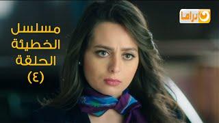 Episode 04 - Al Khate2a Series | الحلقة الرابعة- مسلسل الخطيئة