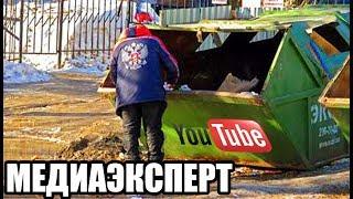 YouTube массово отключает монетизацию. Из медиаэксперта в медиабомжа. Дорожный Контроль Видео.