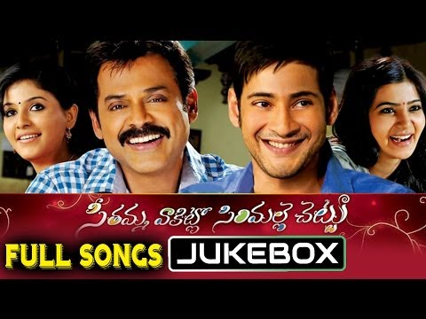 Seethamma Vakitlo Sirimalle Chettu | Telugu Movie Full Songs | Jukebox