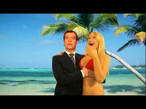 Новогоднее обращение Д.А. Медведева 2012
