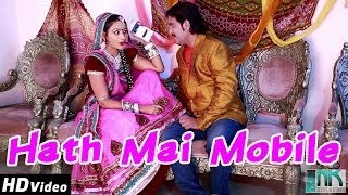 NEW Rajasthani VIDEO Songs 2014  Hath Main Mobile Full