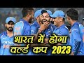 India to host ICC World Cup 2023 and ICC Champions Trophy