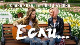 Превью из музыкального клипа Клава Кока feat. Ольга Бузова - Если...