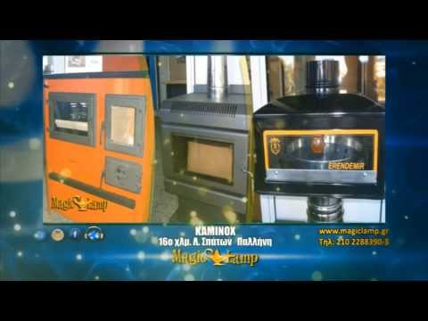 Kaminox | Προϊόντα Θέρμανσης-Κλιματισμού Παλλήνη,Καμινάδες,Σόμπες,Τζάκια,Συστήματα εξαερισμού