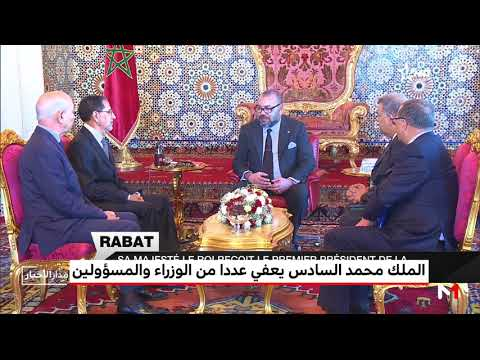 أول فيديو..أسماء الوزراء والمسؤولين الذين أمر الملك رسميا بإقالتهم