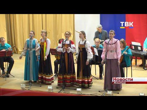 Праздничный концерт дали коллективы Искитима в День народного единства