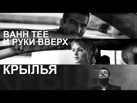 Bahh Tee-Крылья (feat. Руки Вверх)